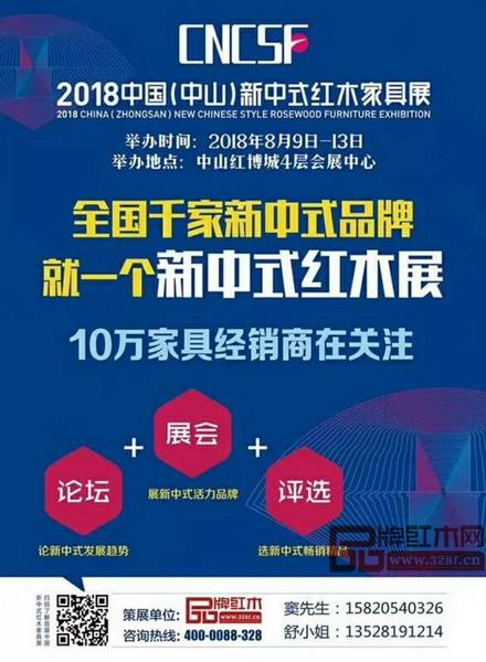 2018中国(中山)新中式红木家具展将于8月9日-8月13日在广东中山中国(大涌)红木文化博览城举行