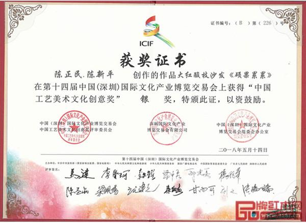 陈正民、陈新平作品《硕果累累》获奖证书