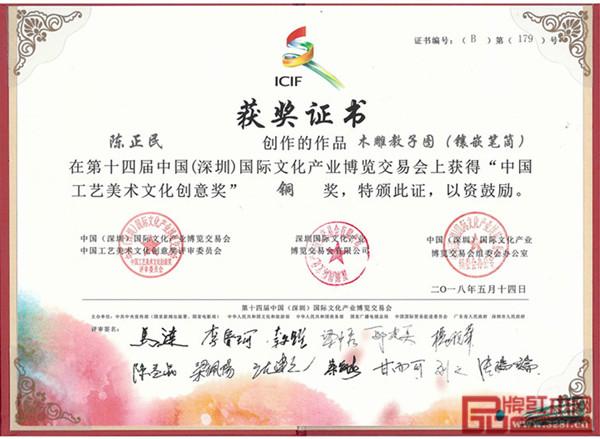 陈正民作品《木雕教子图》获奖证书