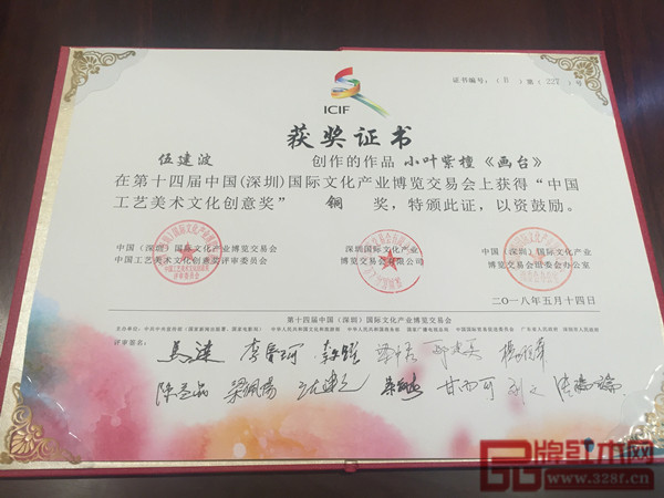 波记家具小叶紫檀《画台》获奖证书