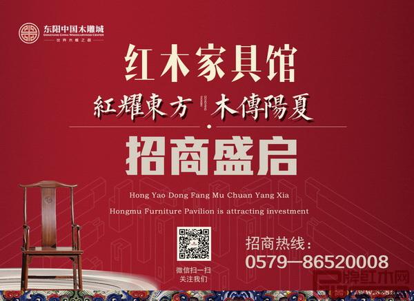 东阳中国木雕城红木家具馆招商盛启