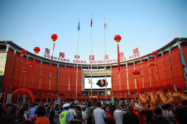 东阳中国木雕城一期