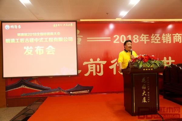 中国传统工艺大师、明清居董事长金彪云进行明清工匠古建中式工程发布