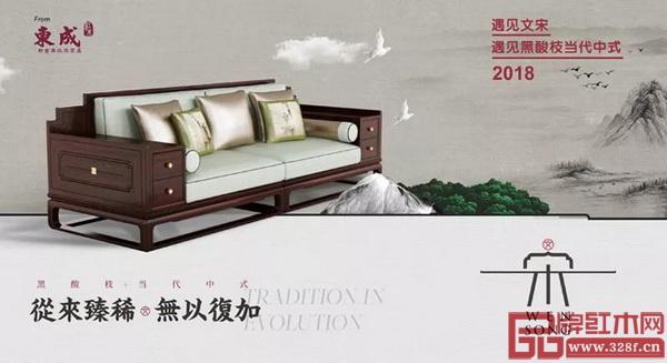 东成红木·文宋品牌为当代中式生活提供更好的家居体验