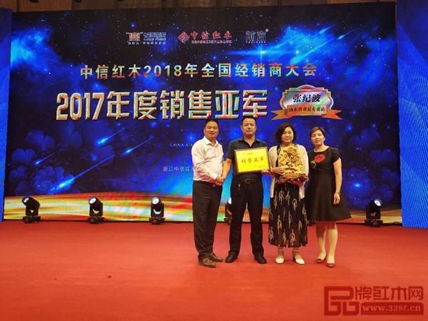 中信红木2017年度销售亚军张纪波(左二)夫妇上台领奖
