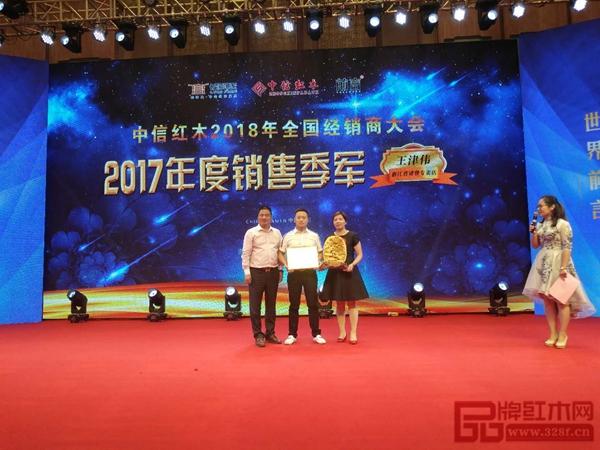 中信红木2017年度销售季军王津伟(中)上台领奖