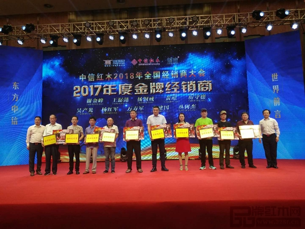 中信红木2017年度金牌经销商获奖者合影