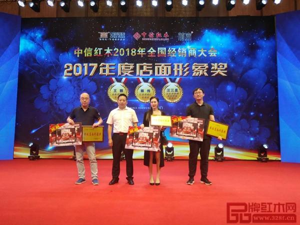 中信红木2017年度店面形象奖获奖者合影