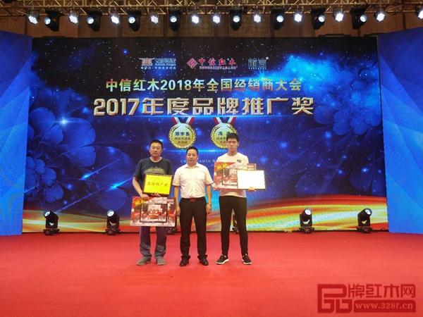 中信红木2017年度品牌推广奖获奖者合影