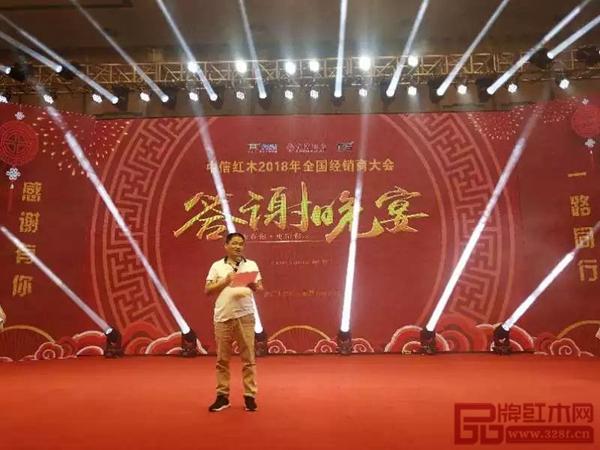 中信红木董事长李忠信在2018年全国经销商大会答谢晚宴现场致辞