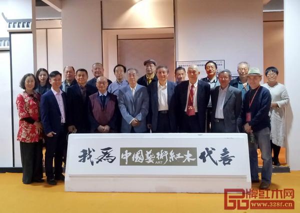 全联艺术红木家具专业委员会专家顾问团十多位专家学者共同出席2018中山红博会