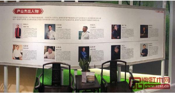 大涌红木馆展示10位大涌红木产业杰出人物故事