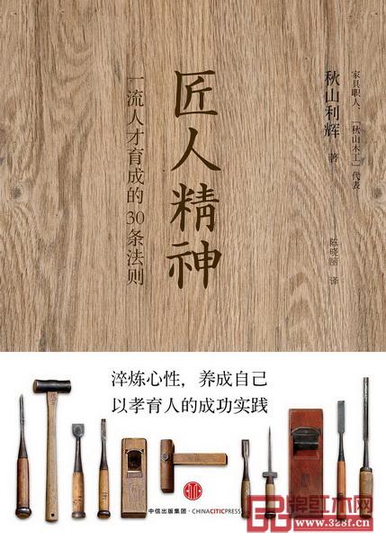 """""""秋山木工""""的订制家具常见于日本宫内厅、迎宾馆、国会议事堂、"""