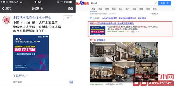 2018中国(中山)新中式红木家具展登上百度热搜并在微信朋友圈刷屏