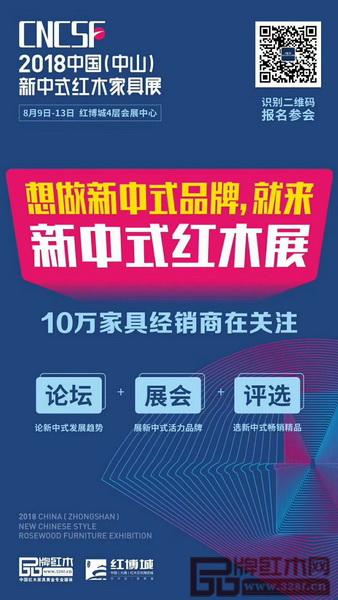 2018中国(中山)新中式红木家具展将围绕新中式红木家具主题打造丰富的精彩活动