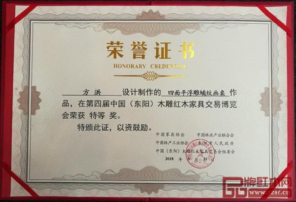 明尊古典独家设计制作《四面平浮雕螭纹画案》荣获第四届东阳红博会特等奖