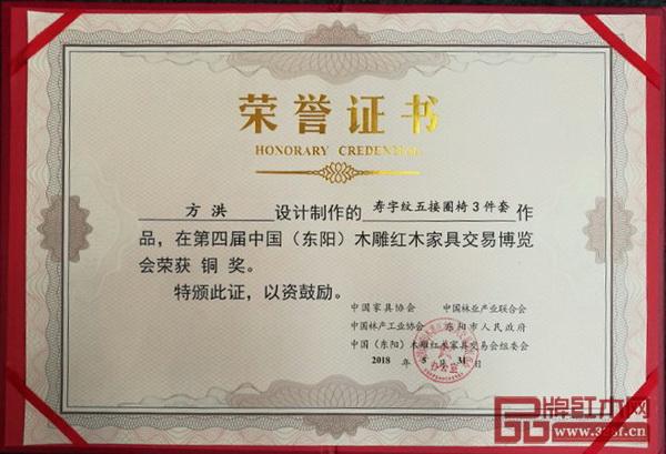 明尊古典独家研发设计《寿字纹五接圈椅三件套》荣获第四届东阳红博会铜奖