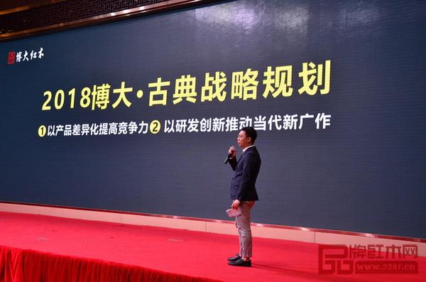博大家具运营总监廖柱平分享2018博大·古典战略规划