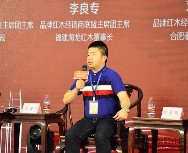 品牌红木家具经销商联盟主席团主席、福建海龙红木董事长李良专