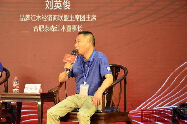品牌红木家具经销商联盟主席团主席、合肥泰森红木董事长刘英俊