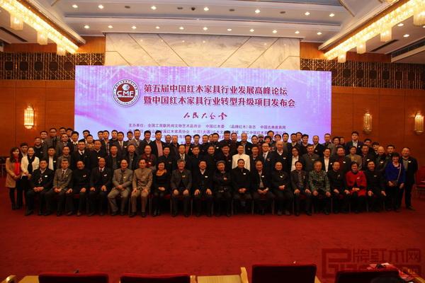 第五届中国红木家具品牌大会在北京人民大会堂举行