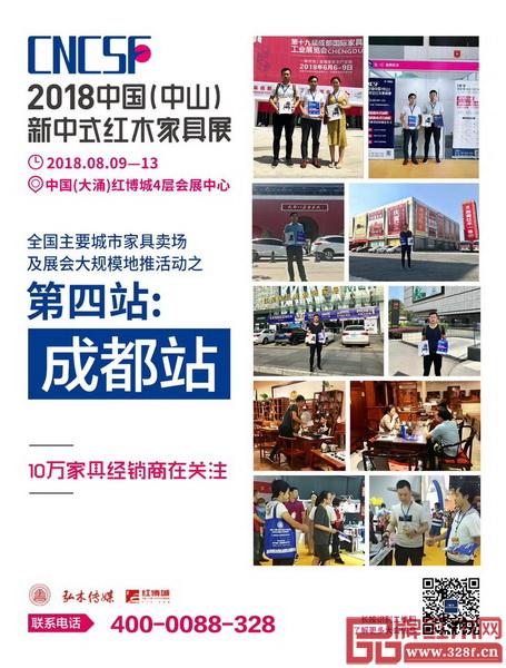 2018中国(中山)新中式红木家具展的全国红木家具终端主要销售区域推广活动成都站