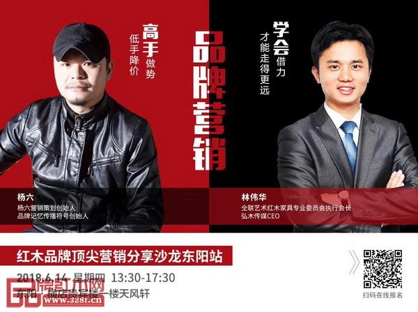 红木品牌顶尖营销分享沙龙(东阳站)将于6月14日在东阳横店贵宾楼一楼天风轩举行
