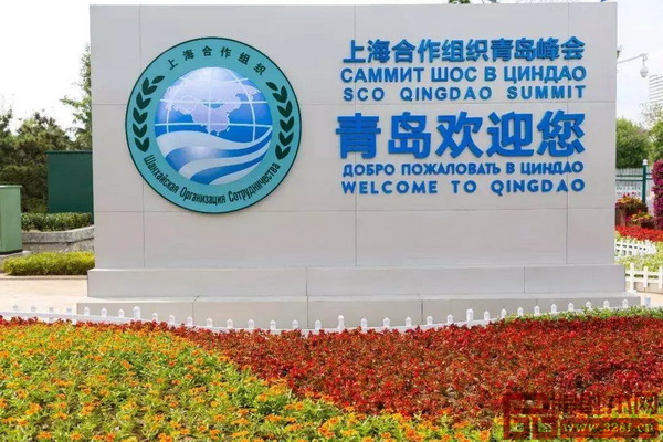 上合峰会6月9日在山东省青岛市隆重召开