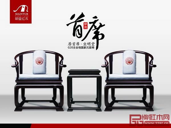 明堂红木——《首席椅》