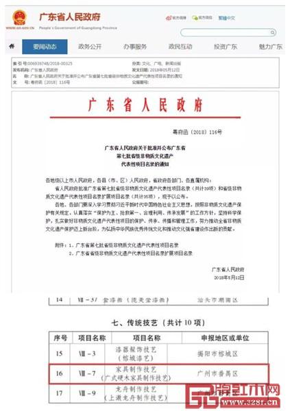 广式硬木家具制作技艺入选广东省省级非物质文化遗产代表性项目名录扩展项目名录