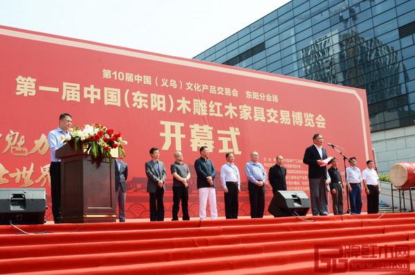 第一届东阳红博会开幕式现场