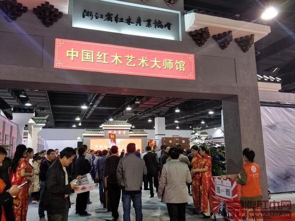 第三届东阳红博会特设中国红木艺术大师馆