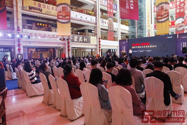 第三届东阳红博会精彩活动之2017中国红木家具发展论坛现场