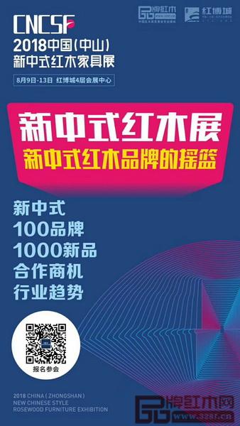 2018中国(中山)新中式红木家具展将于8月9日-14日举行