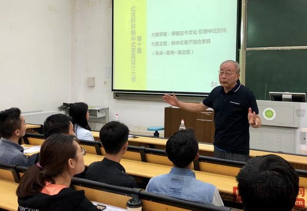 中国红木家具技术专家曹新民为学生介绍第十届红古轩杯新中式家具设计大赛主题等
