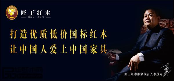 匠王红木致力于打造优质低价国标红木,让中国人爱上中国家具
