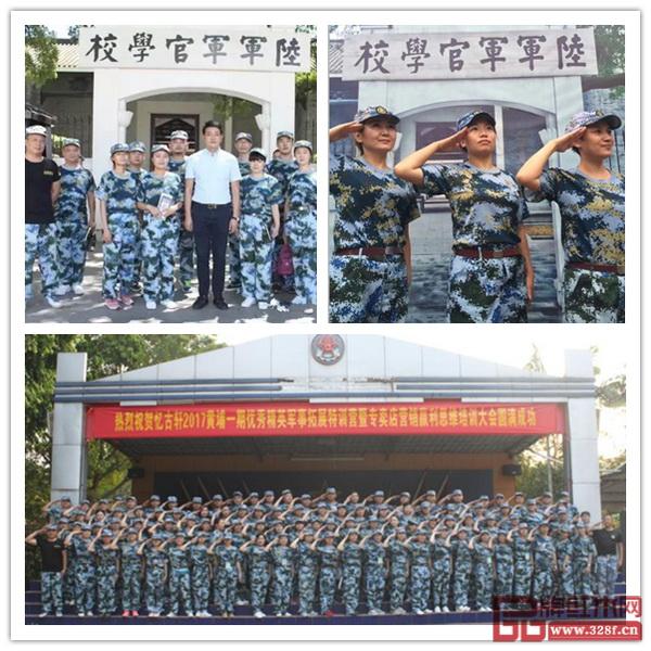 2017黄埔一期特训营精彩回顾