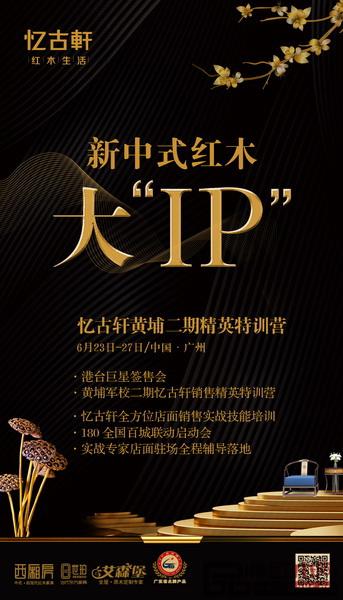 """新中式红木大""""IP""""训练营即将开始"""