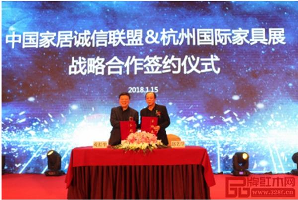 中国家具诚信联盟&杭州国际家具展战略合作签约仪式