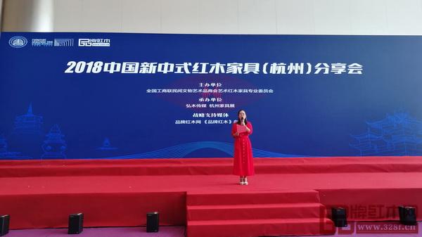 2018中国新中式红木家具(杭州)分享会在G20峰会主会场——杭州国际博览中心举行