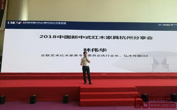 全联艺术红木家具专业委员会执行会长、弘木传媒CEO林伟华代表主办方致辞