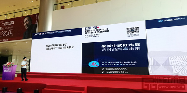林伟华指出要抓住新中式的新风口,并介绍2018中国(中山)新中式红木家具展相关情况