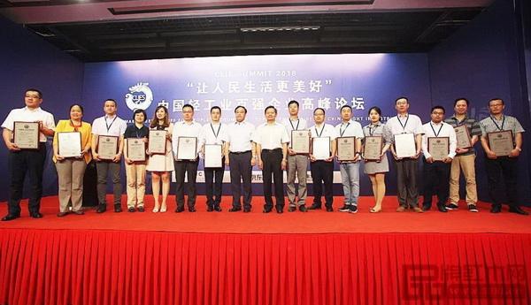 2017年度中国轻工业百强企业颁奖典礼