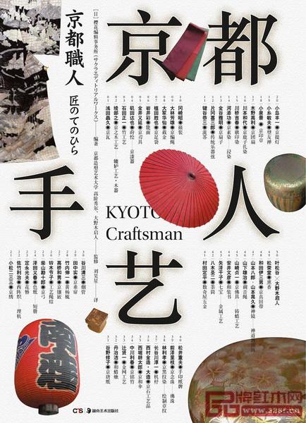 《京都手艺人》