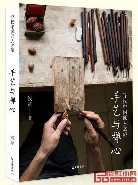 《手艺与禅心—寻找中国匠人之旅》