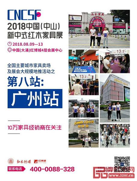 2018新中式红木家具展地推第八站——广州站