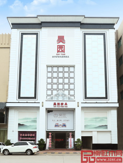 昊园家具总部展厅位于中山市大涌镇兴涌东路162号