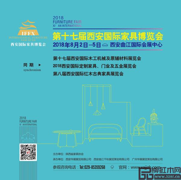第17届西安国际家具博览会8月2日展出