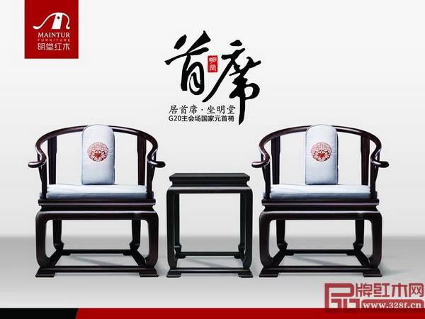 明堂红木――《首席椅》