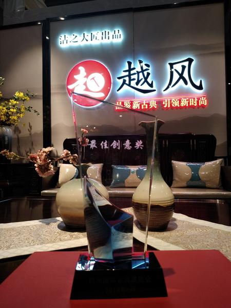 沽之大匠・越风荣获首届杭州家具展最佳创意奖